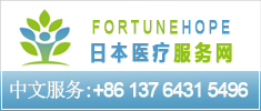 fortunehope
